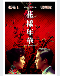 In the Mood for Love en Chino