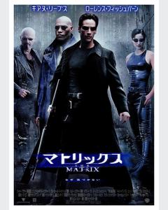 Matrix en Japonés
